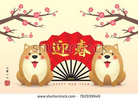 2018 chinese new year greeting card template Cute cartoon dog - new year greeting card template