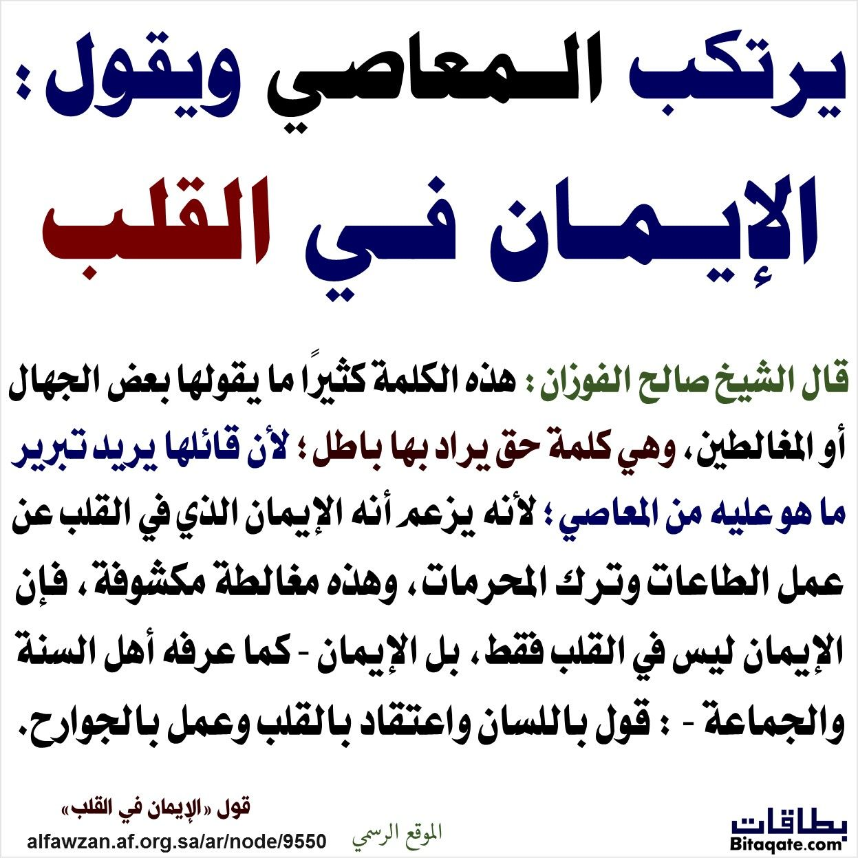 Pin By Mohamed Louhichi On A1 Islamic Quotes Quotes Arabic Quotes