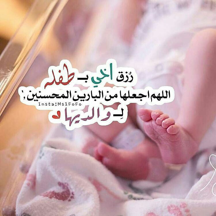 Pin By Marwa Gadri On حلويين New Baby Products Baby Words Cute Little Baby