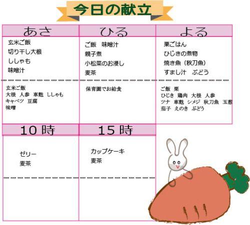 http://mogmog.nakamurakeiko.net/post/130264788758/幼児食-09月30日-2歳5ヶ月
