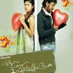 Theriyama Unna Kadhalichitten (2014) DVDScr Tamil Full Movie Watch Online Free     http://www.tamilcineworld.com/theriyama-unna-kadhalichitten-2014-dvdscr-tamil-movie-watch-online-free/