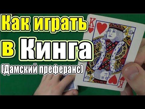 карточная игра бура играть