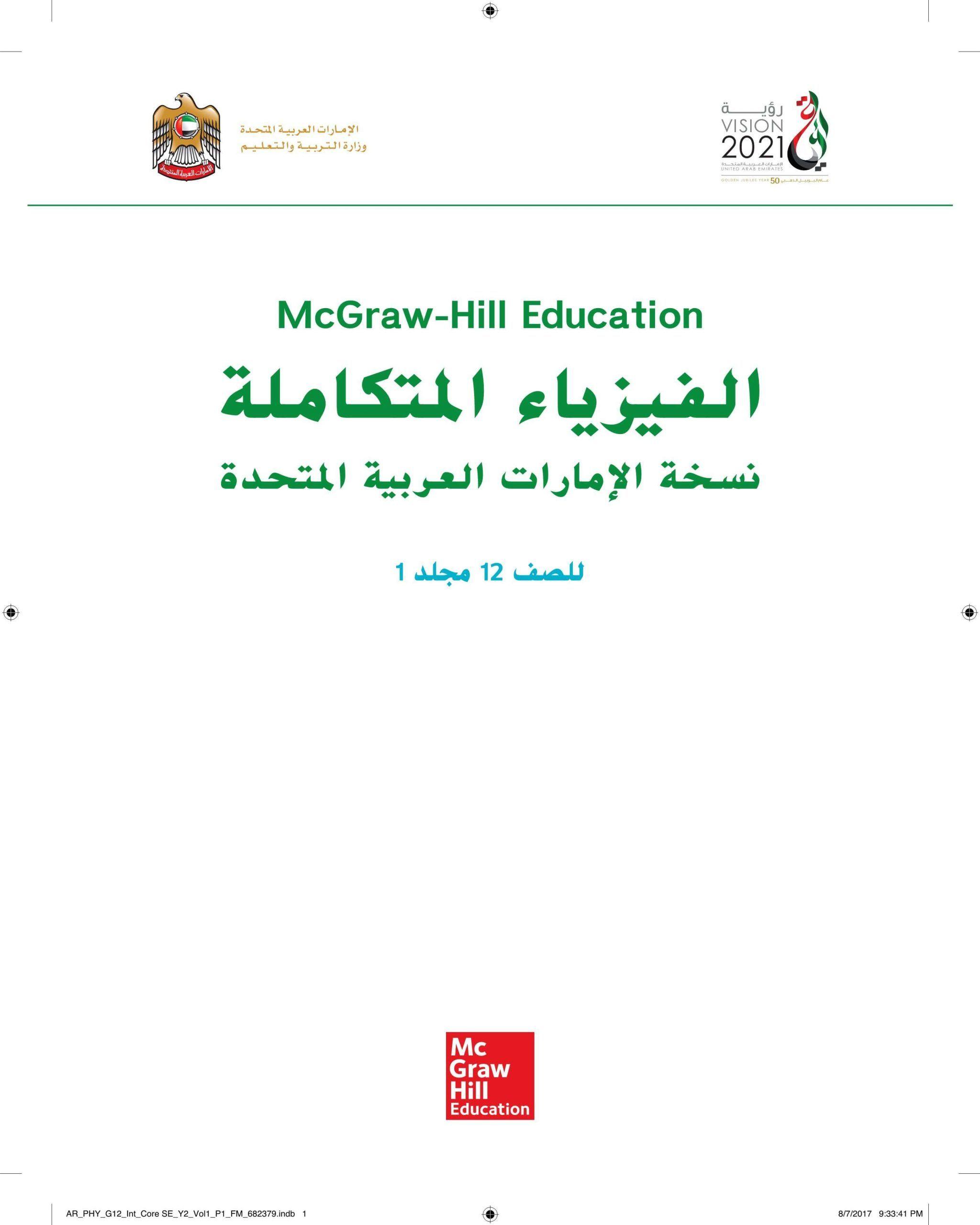 كتاب الطالب الفصل الدراسي الاول للصف الثاني عشر مادة الفيزياء Mcgraw Hill Education Mcgraw Hill Education