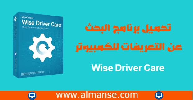 تحميل برنامج البحث عن التعريفات للكمبيوتر Wise Driver Care December Holidays Wise World Information