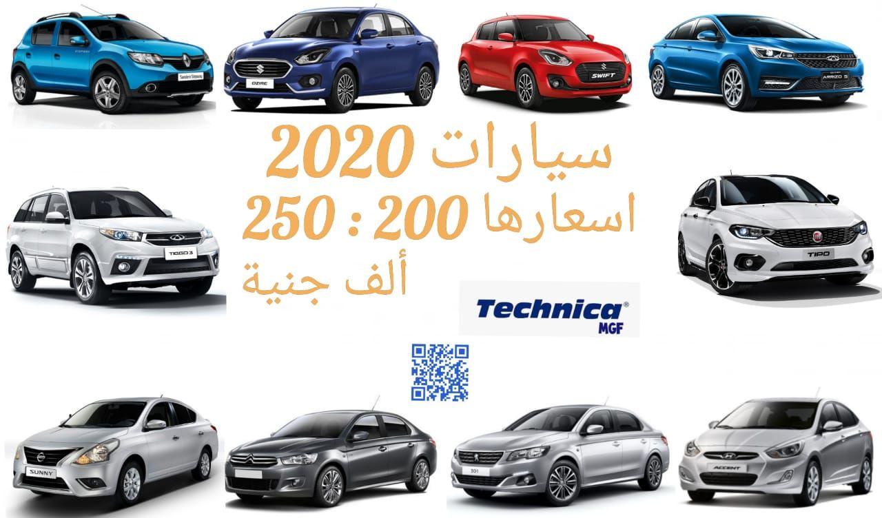 سيارات من 200 إلى 250 الف جنية Toy Car Car