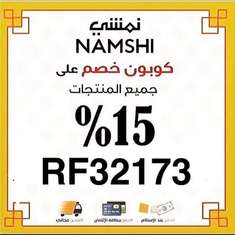 اكواد خصم تصل الى 15 و 20 على مشترياتك من نمشي كوم Up To 15 And 20 Discount For Any Purchase From Namshi Com Smart Web Tech Company Logos Instagram Posts