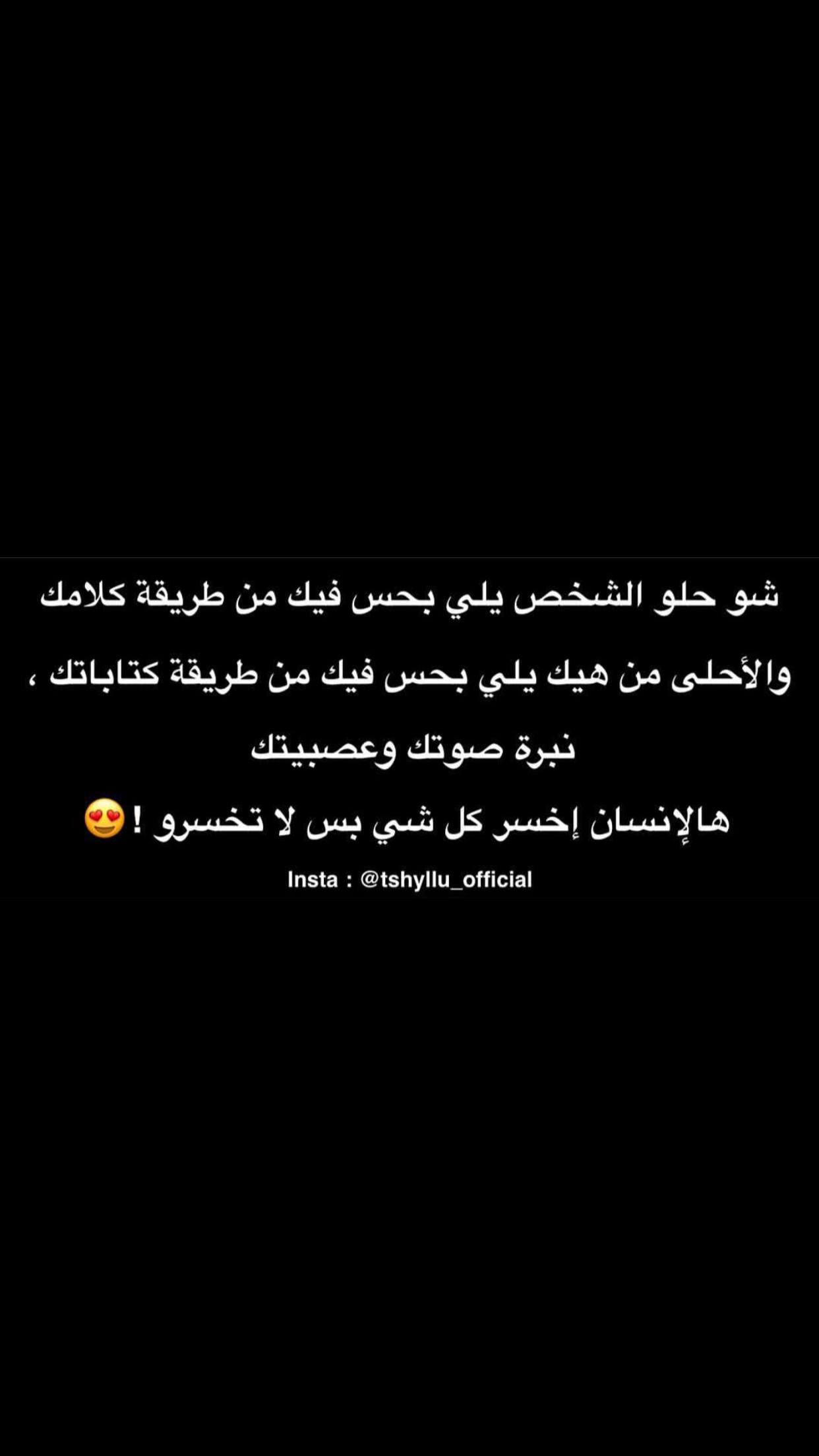 Pin By Sakina Ruh On Instagram Story Quotations Arabic Quotes Instagram Story
