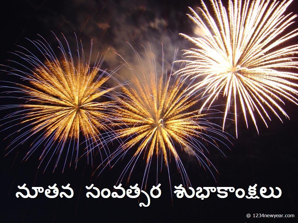 Telugu new year greeting card telugu new year greeting card nutana sanvatsara shubhashayagalu m4hsunfo