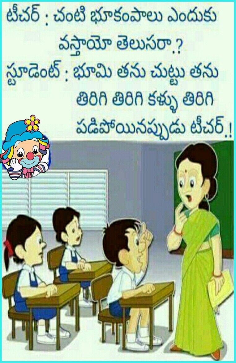 Telugu jokes image by sriram kavala on Funny Funny jokes