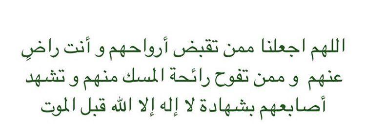 Pin By Alaa Erfan On اللهم ارحم امواتنا و اموات المسلمين Math Allah Calligraphy