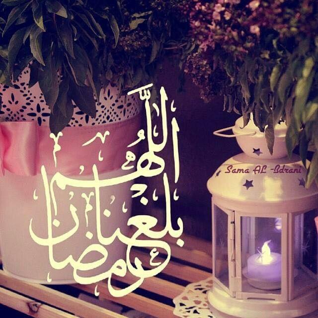اللهم آمين Islamic Birthday Wishes Ramadan Lantern Ramadan Decorations