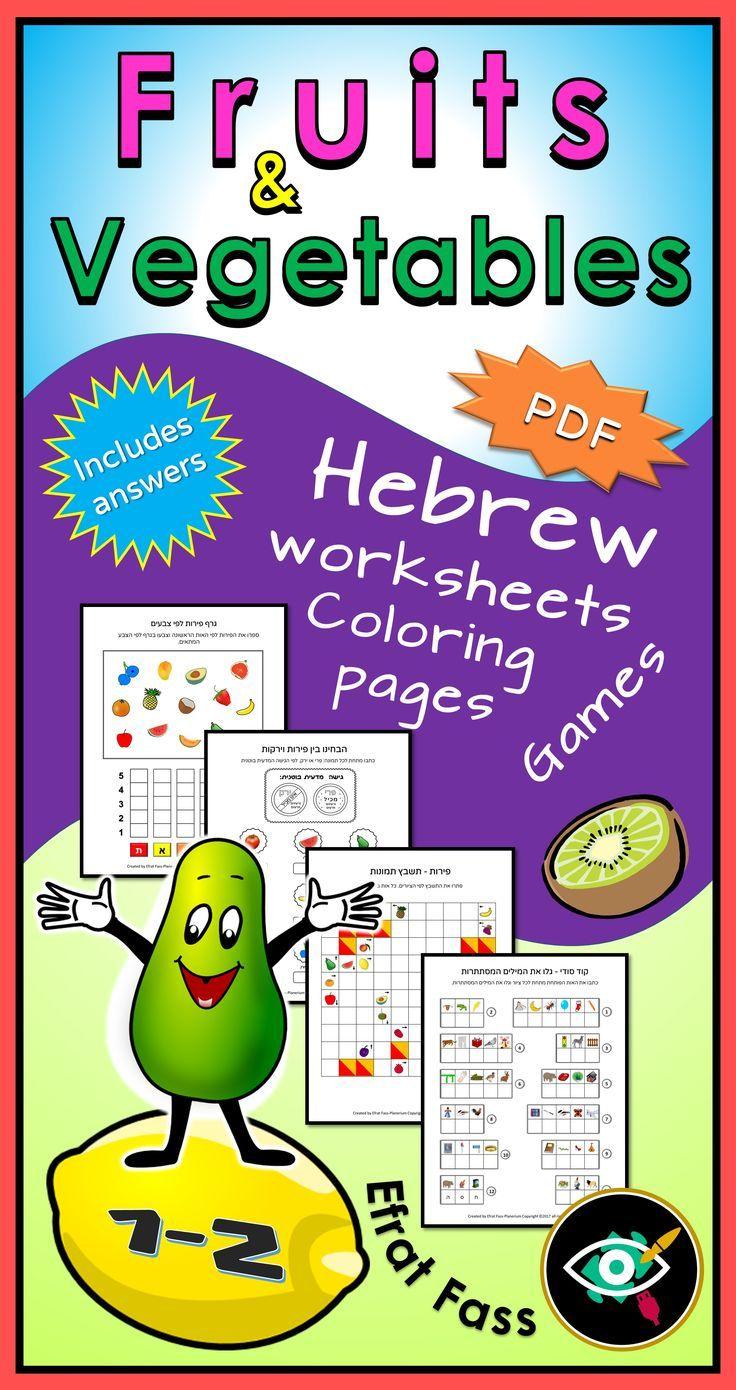 Fruits & Vegetables worksheets Hebrew   School grades, Worksheets ...