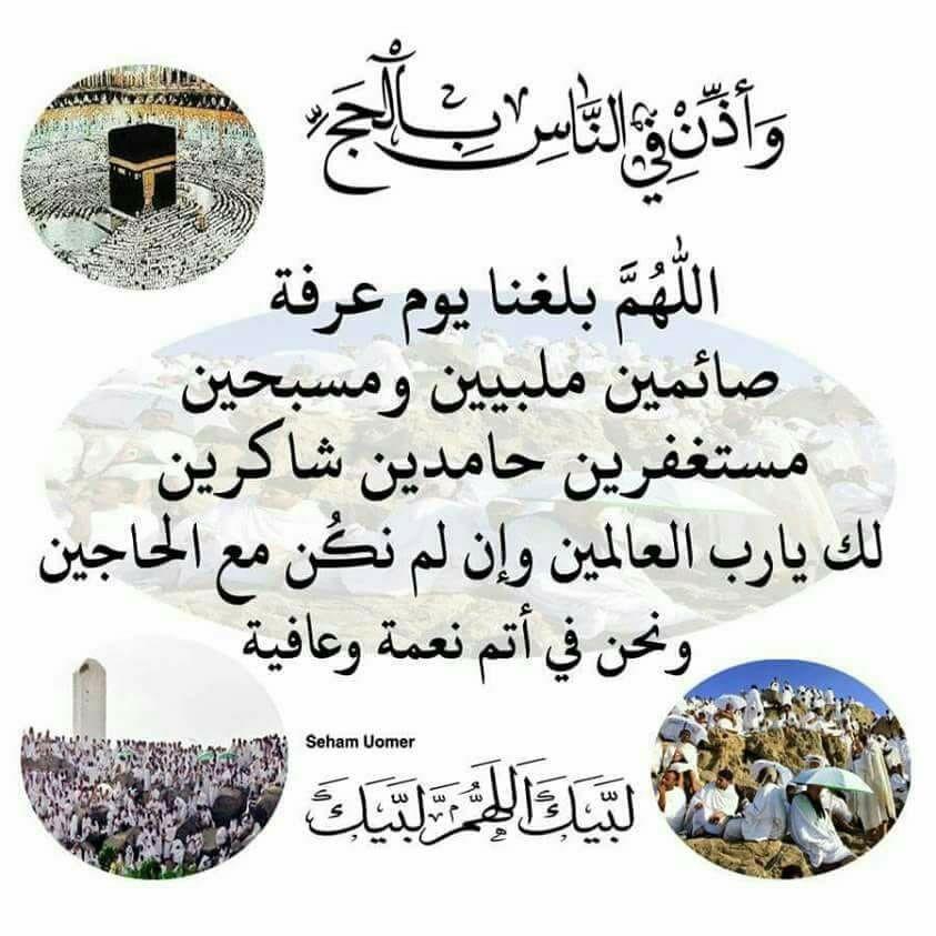 اللهم بلغنا يوم عرفة Calligraphy Arabic Calligraphy Arabic
