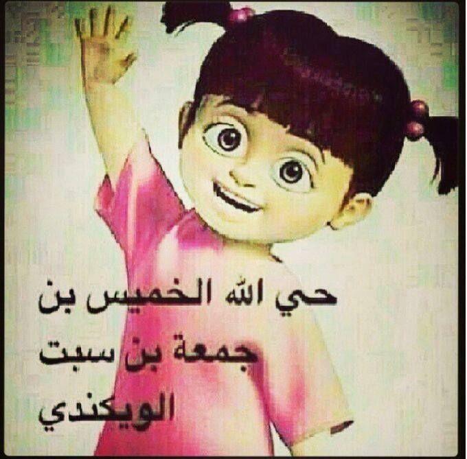صور مضحكة صور اطفال صور و حكم موقع صور Arabic Quotes Disney Characters Comedy Jokes