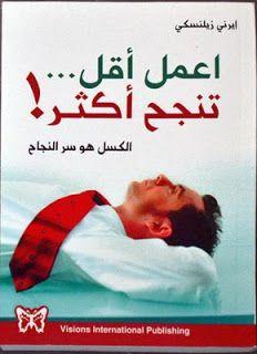 كتاب اعمل أقل تنجح أكثر الكسل هو سر النجاح إيرني زيلنسكي Management Books Arabic Books Pdf Books Reading