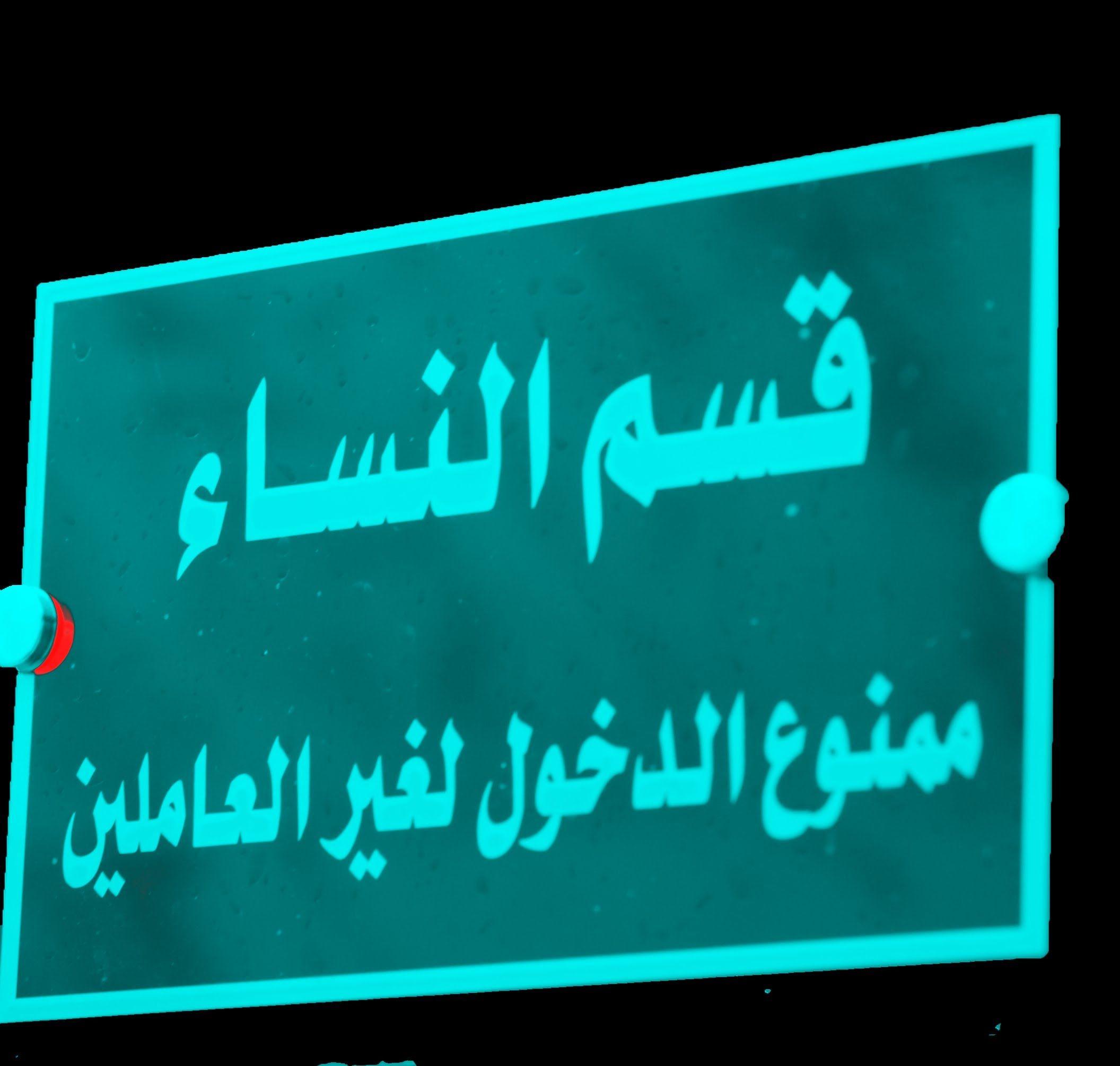 بنت على طاولة Neon Signs Neon Places To Visit