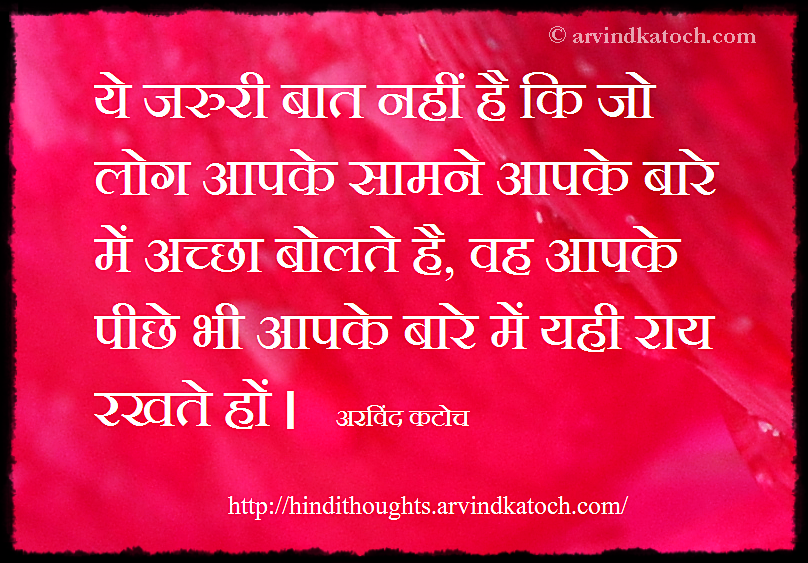 Nice Person Quotes In Hindi: Hindi Thoughts: People Who Speak Good About You In Your