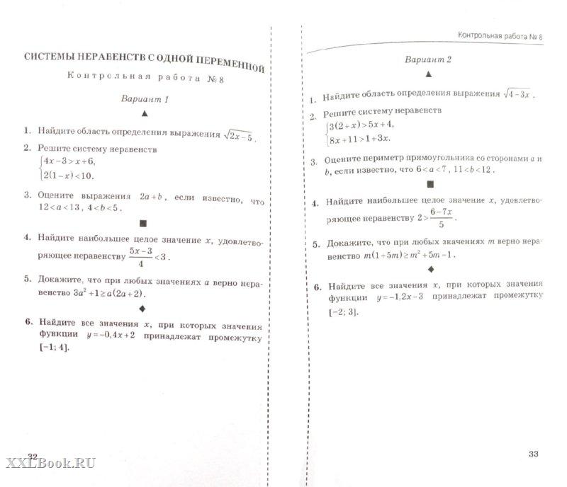 Тест по русскому языку 4 класс гармония за первое полугодие