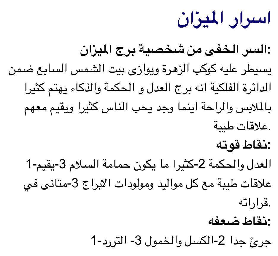 الميزان Hashtag On Twitter Quran Quotes Love Words Quotes Iphone Wallpaper Quotes Love