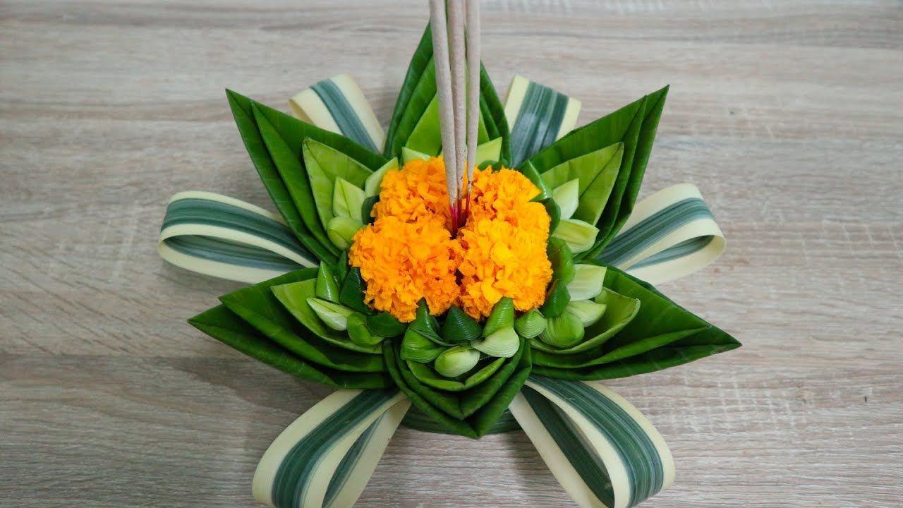 ทำกระทงใบตองใบเตยแบบง่ายๆ แบบที่ 33 กับ | 7Orn - YouTube | การจัดดอกไม้,  งานเทศกาล, ดอกไม้