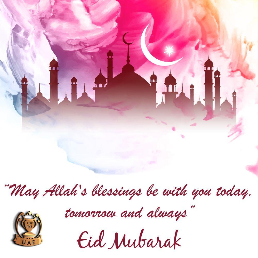 eid mubarak 2019  eid card designs eid mubarak