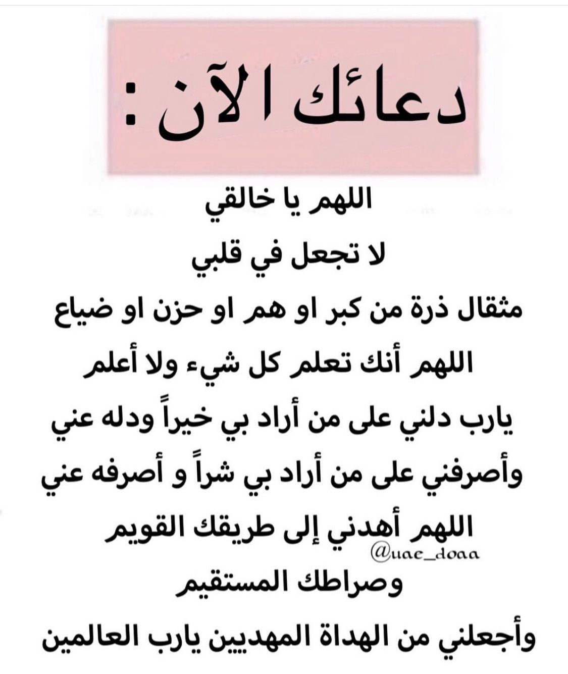 Pin By Fatimah On ادعية Duaa Islam Allah Islam Islam Quran