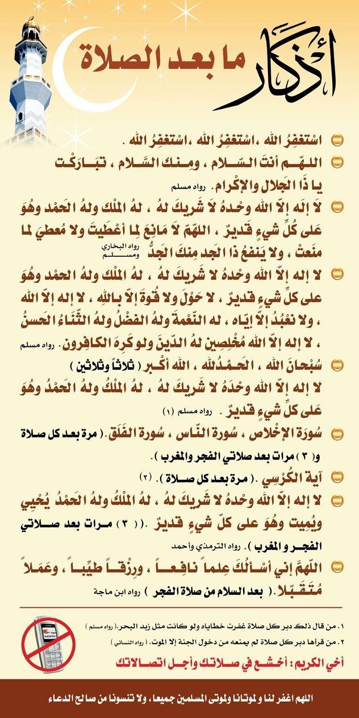 اذكار ما بعد الصلاة Islam Beliefs Islam Facts Learn Islam