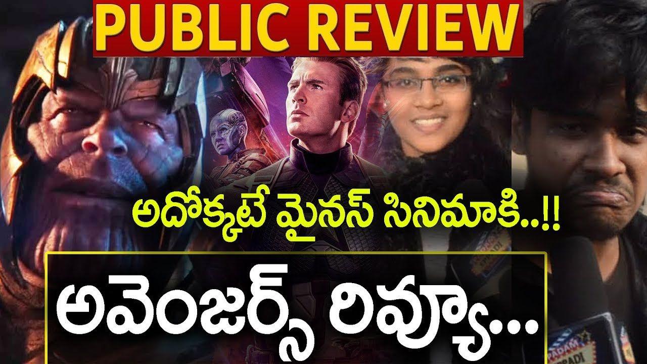 Avengers end game review telugu I Public talk I RECTVINDIA