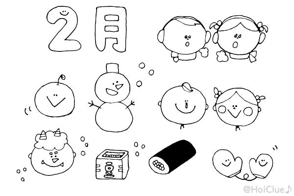 2月のイラスト おたよりカット 挿し絵 保育や子育てが広がる 遊び と 学び のプラットフォーム ほいくる かわいい イラスト 手書き イラスト 保育園 手書き イラスト 簡単
