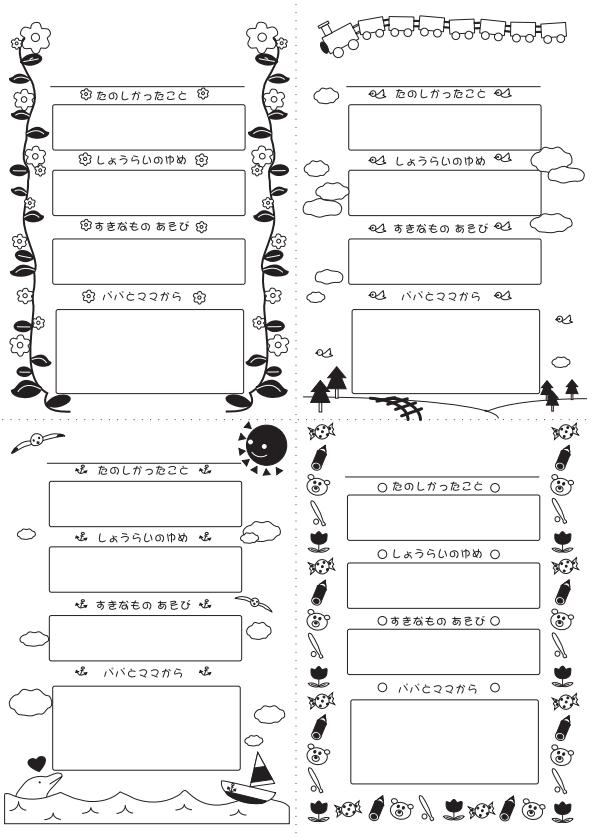 卒園アルバムの白黒文集用イラスト素材テンプレート ตกแตงใบงาน