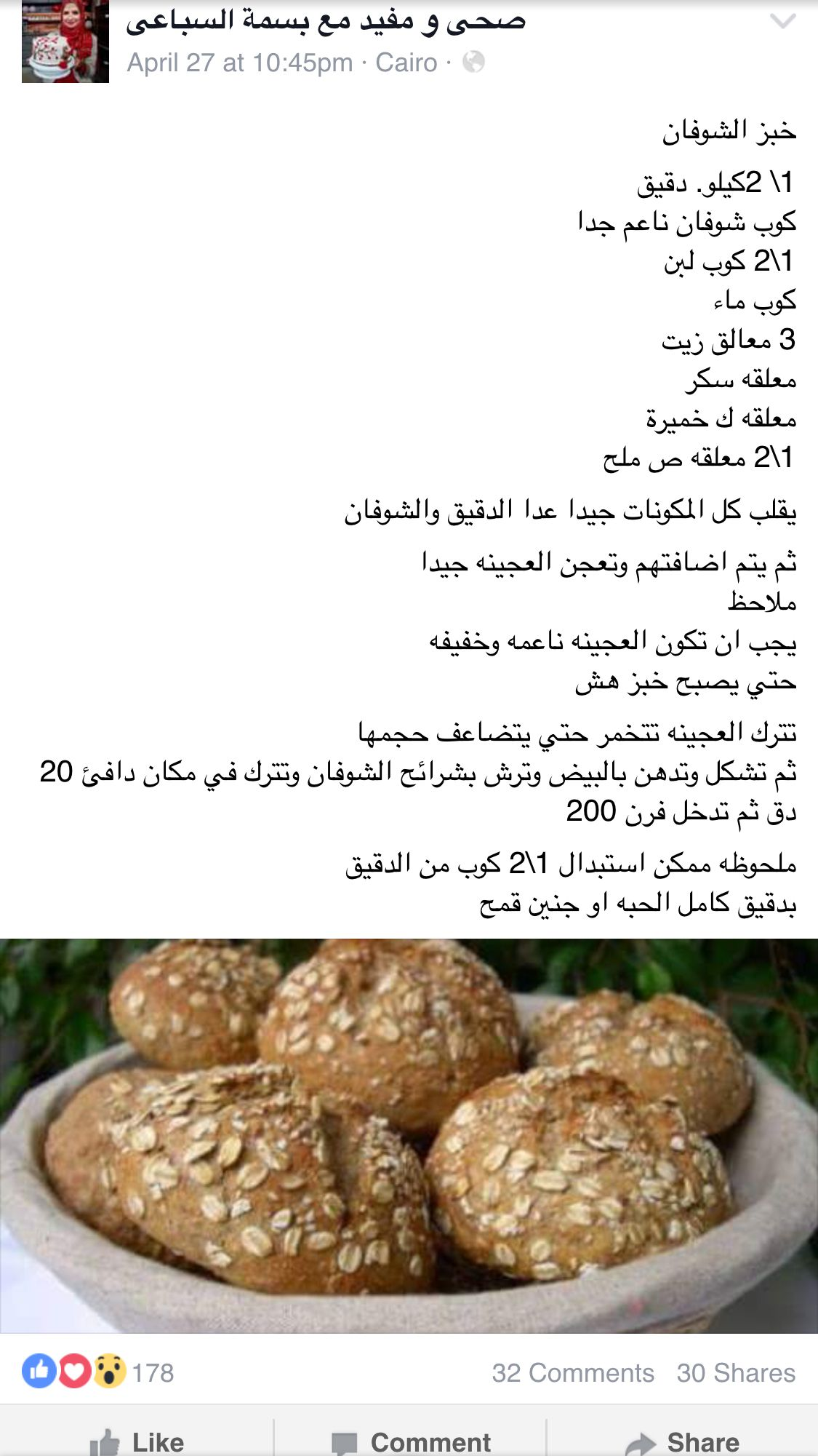 خبز الشوفان Healthy Snacks Recipes Cafe Food Recipes