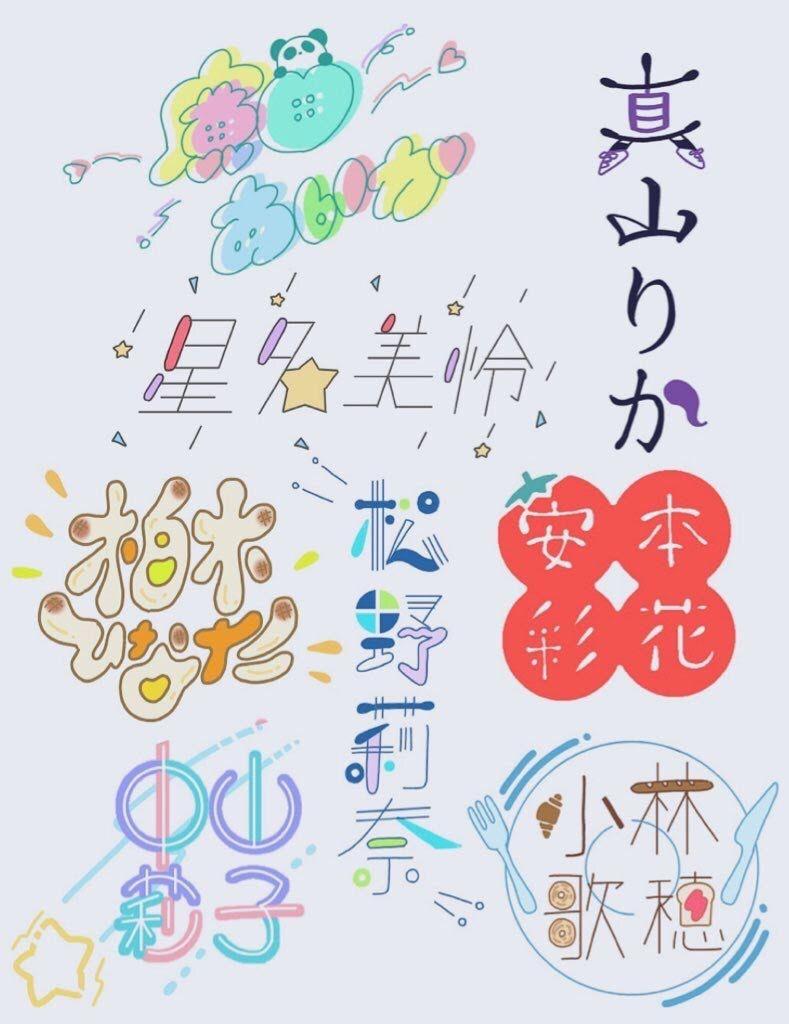 ももクロ おしゃれまとめの人気アイデア Pinterest Takayuki Inoue タイポグラフィーデザイン ポスターデザイン 文字デザイン