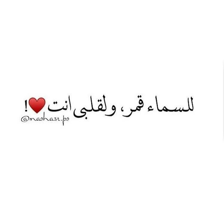 Pin By Alexander Corvinus On For You Friends Quotes Words Quotes Arabic Love Quotes