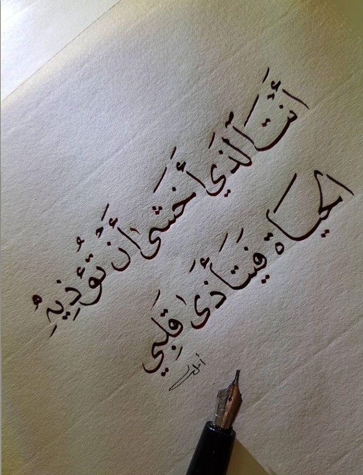 مسجات شوق وحنين للاصدقاء عبارات اشتياق وحنين Arabic Calligraphy Bal