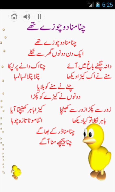 urdu poem with urdu alphabet - Google Search | Urdu poems ...