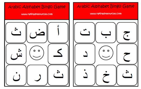 لعبة الحروف العربية Arabic Alphabet Bingo Game Learning Arabic Alphabet Bingo Language Resources