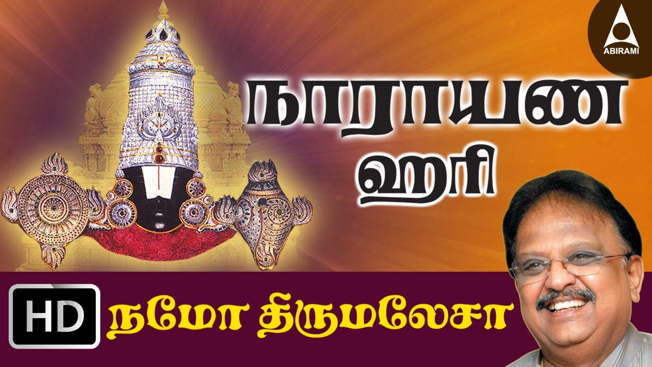 Narayana Hari - Namo Thirumalesa - SPB - SP Balasubramaniam