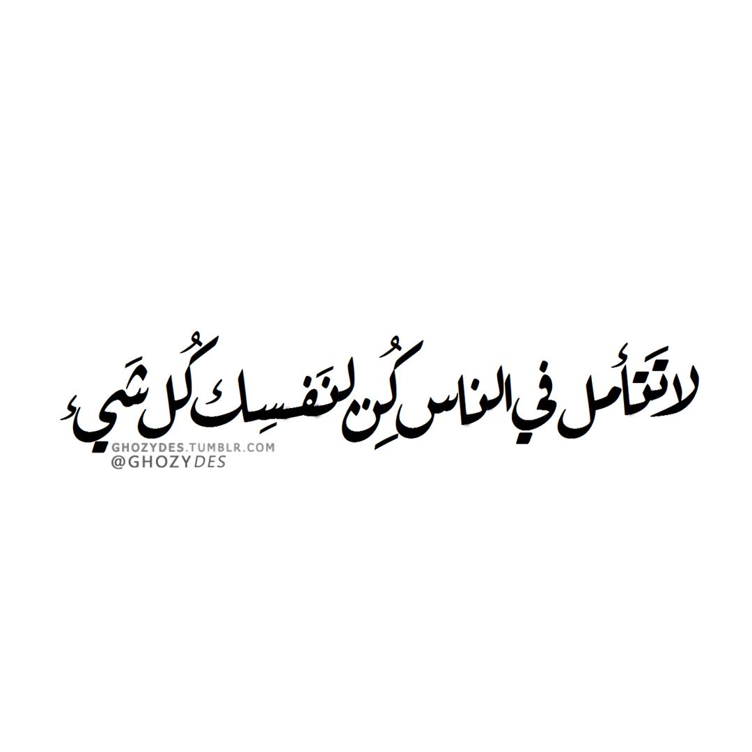 كن نفسك كل شيء Photo Quotes Positive Quotes Arabic Quotes