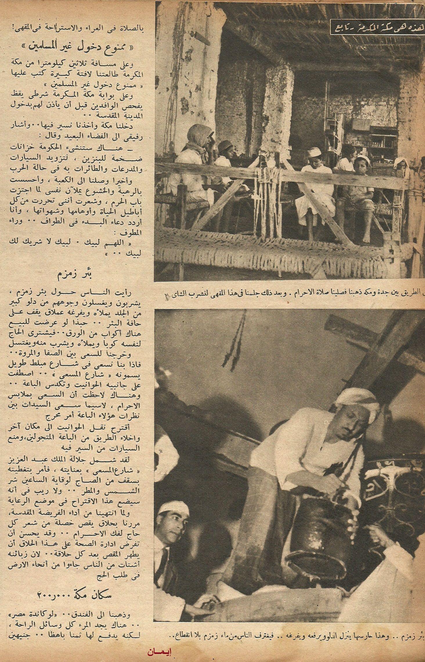 بئر زمزم زمان المصور العدد 1346 13 شوال 1369 هـ 28 يوليو 1950 م Mecca Madinah Masjid Al Haram Mecca