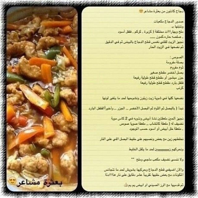 Pin By Wafaa216 Amoudi On Food Cooking Recipes Food And Drink