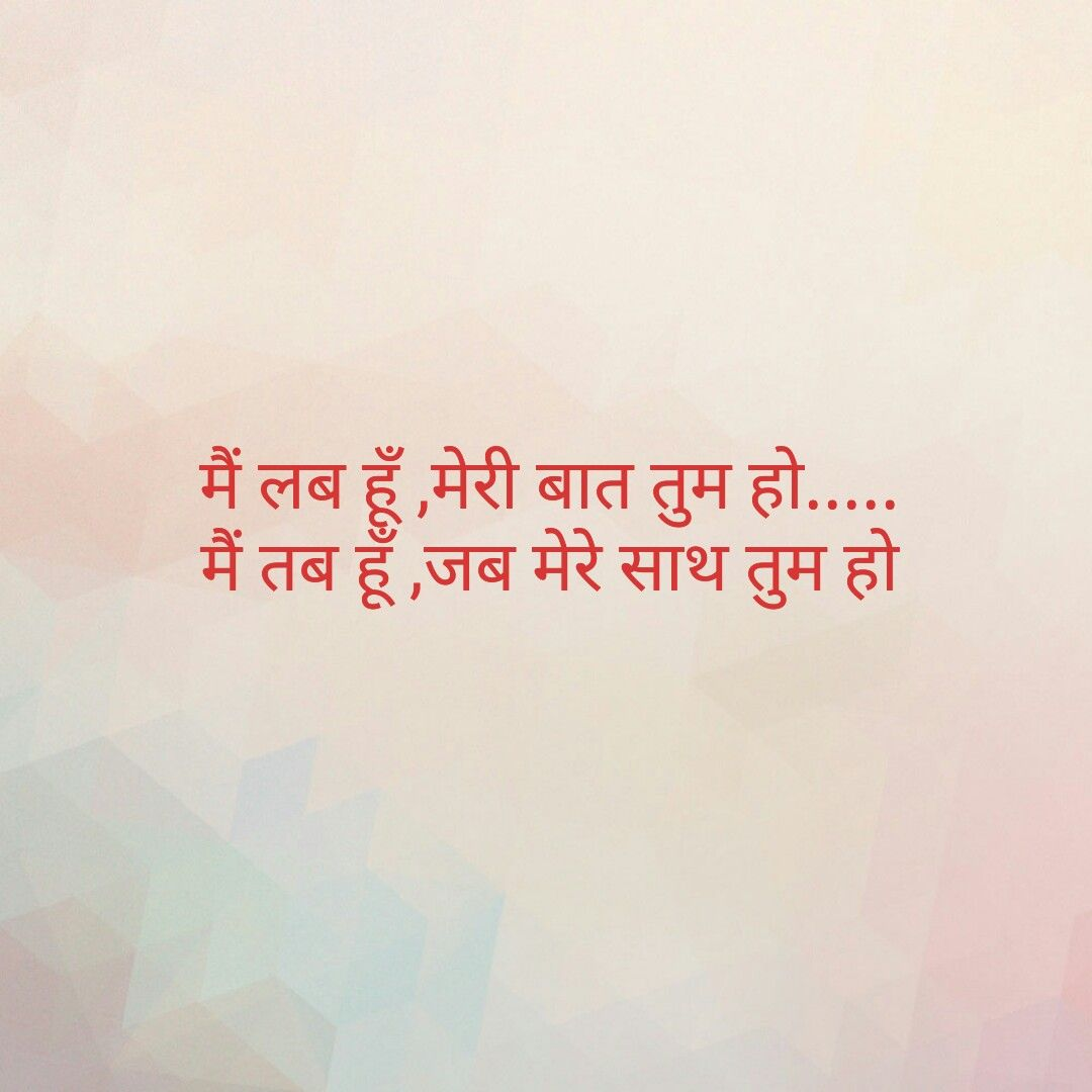 Pin By Anam Siddiqui On Dps Pinterest Quotes Hindi Quotes And