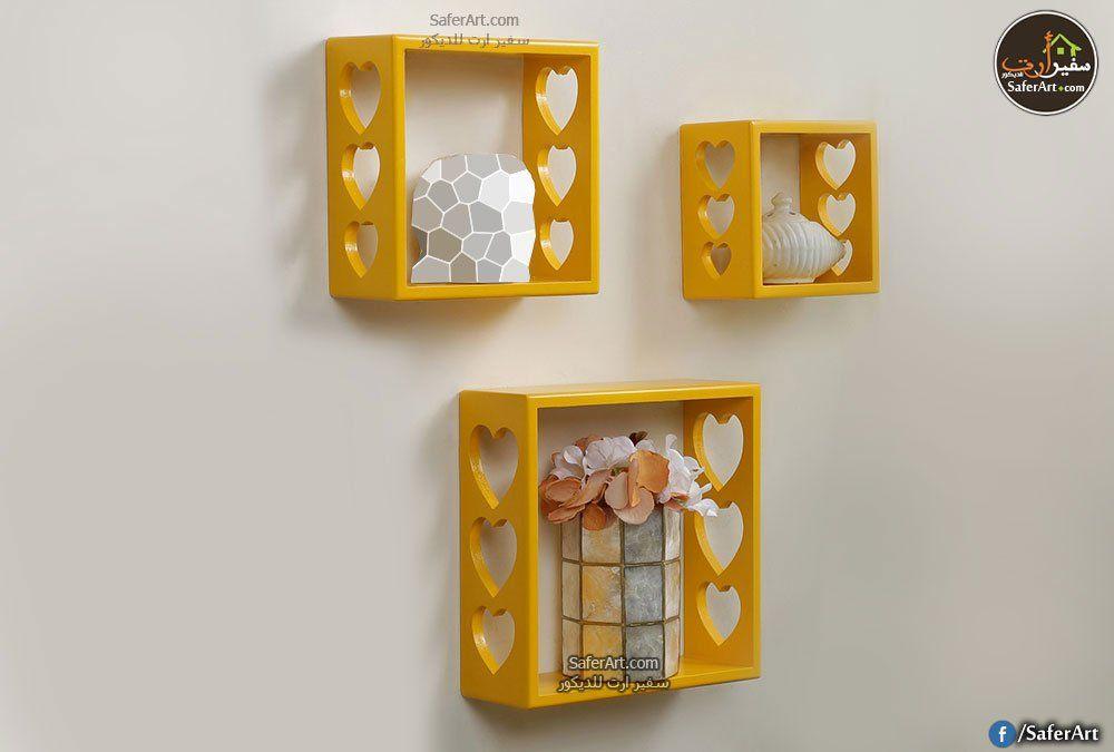 ارفف حائط مربعات 3 قطع قلوب سفير ارت للديكور Heart Wall Wall Shelves Yellow Heart