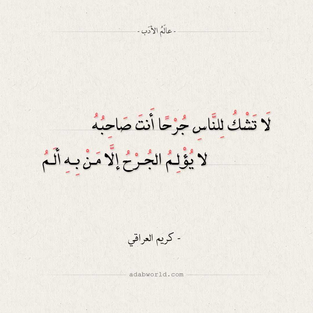 شعر كريم العراقي لا تشكو للناس جرحا انت صاحبه عالم الأدب Words Quotes Islamic Quotes Quran Islamic Quotes