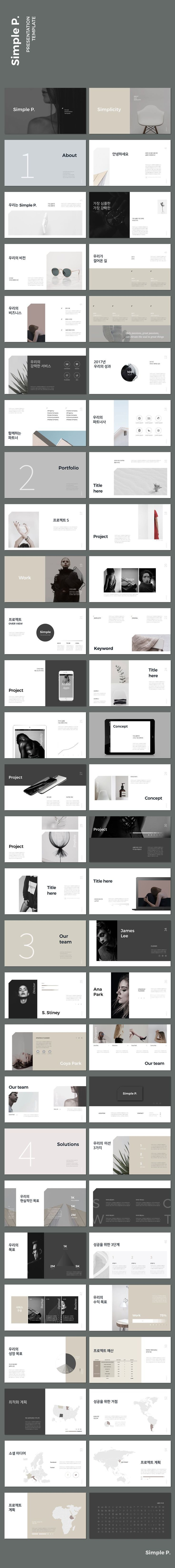 Simple P. PowerPoint Template | Layouts, Template and Ppt design