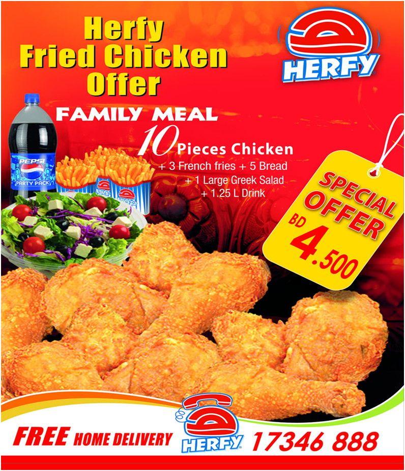 استمتعوا بعرض دجاج هرفي الخاص ابتدأ من 1 اغسطس ولفتره محدوده خدمة التوصيل مجانا برجاء الاتصال علي 17346888 Enjoy Herf Large Fries Family Meals Drink Offering