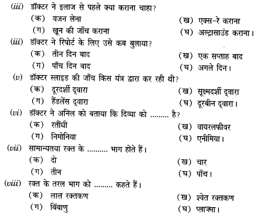 Ncert Solutions For Class 7 Hindi Chapter 6 रक त और हम र