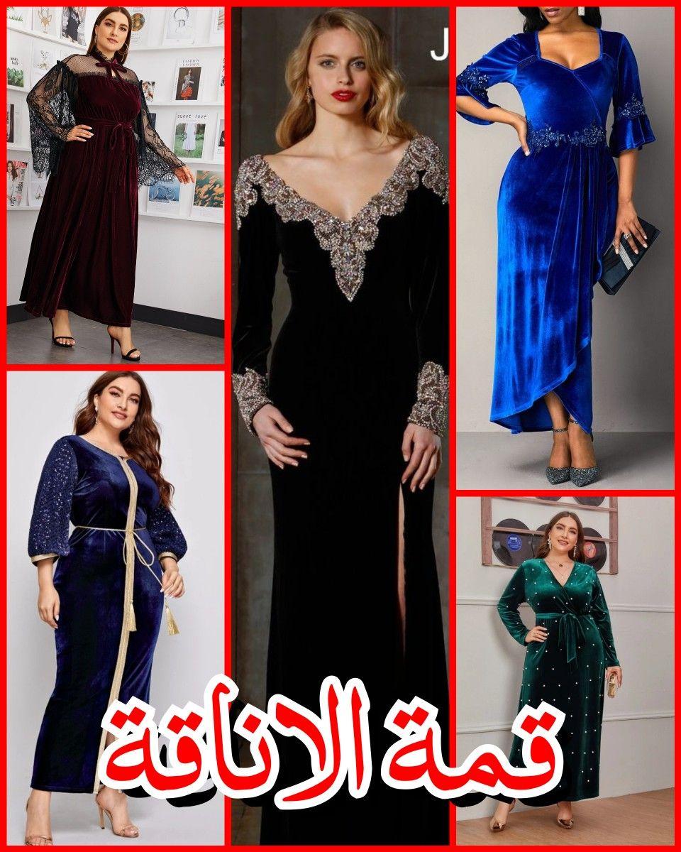 جديد قنادر قطيفة لشتاء 2021 قنادر عراسي و سواريه للخياطة فساتين سهرة للمناسبات و الاعراس Fashion Dresses Formal Dresses Long