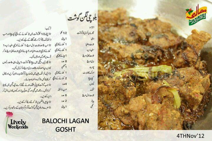 Balochi Lagan Gosht By Zubaida Tariq Mutton Beef Pieces Kg Yogurt 1 Cup Whole Coriander 1 Tbsp Cu Mutton Recipes Cooking Recipes In Urdu Seekh Kebab Recipes