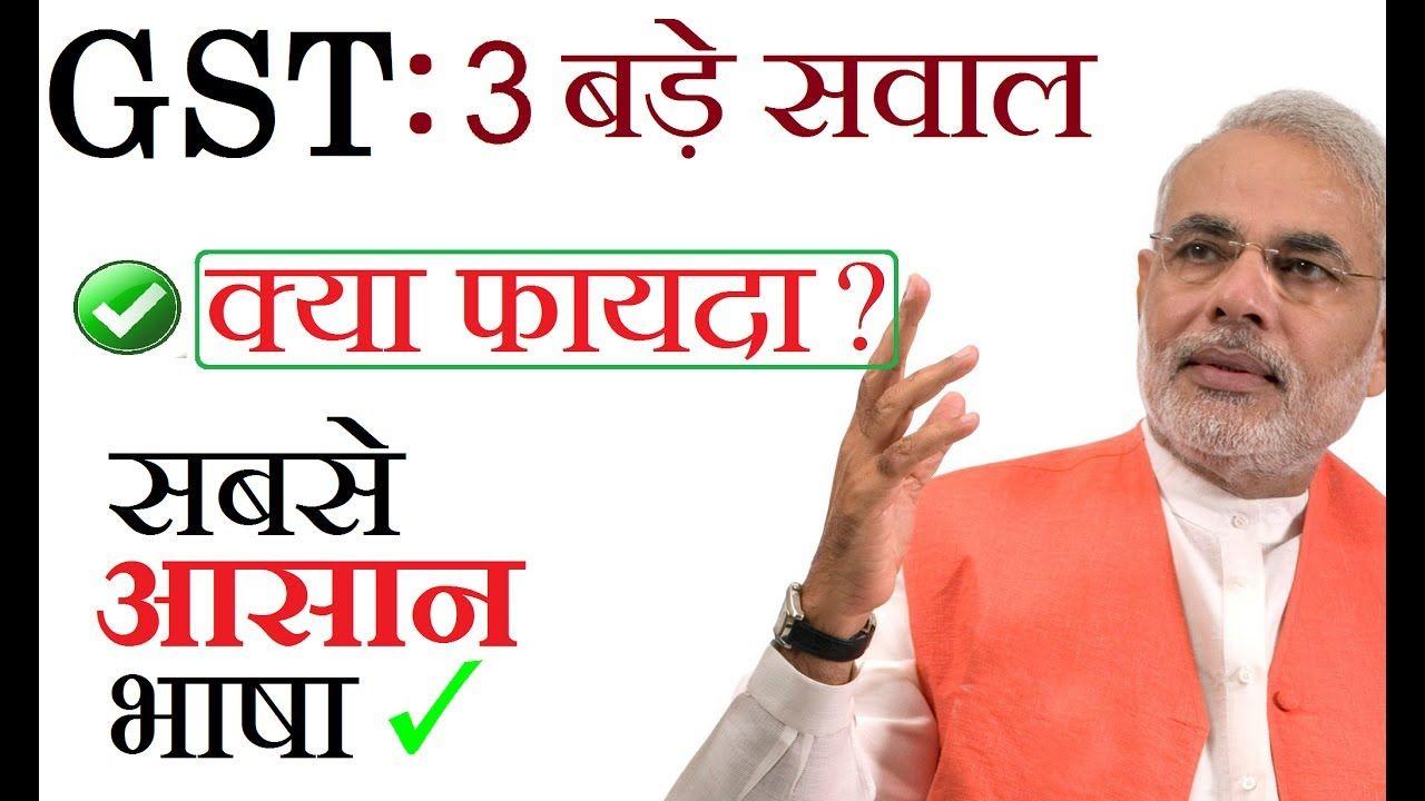 Gst Bill P M Modi S Plan All In Easiest Language