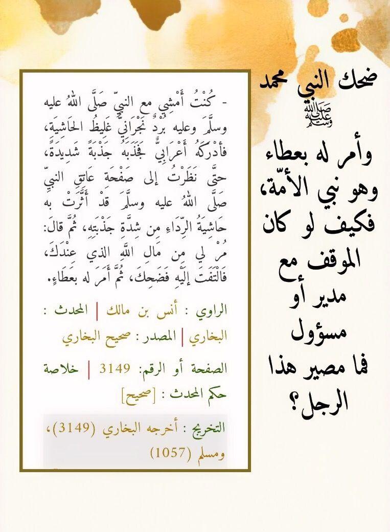Pin By نشر الخير On أحاديث سيدنا محمد صلى الله عليه وسلم Bullet Journal Word Search Puzzle Words